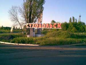 Суходольск