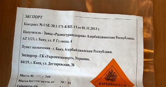 Ополченцы представили доказательства покупки оружия у Порошенко