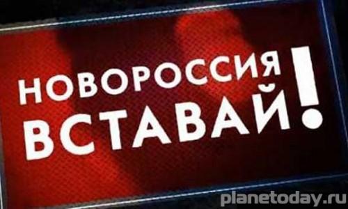 Армия Новороссии - гарант безопасности и свободы