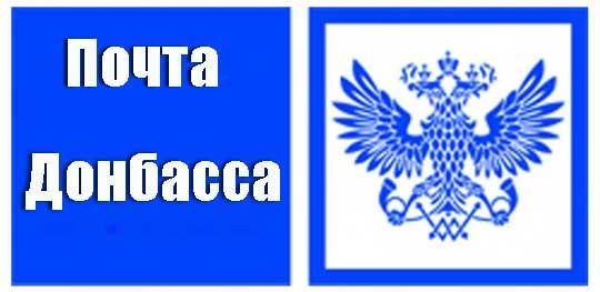 Почта Донбасса