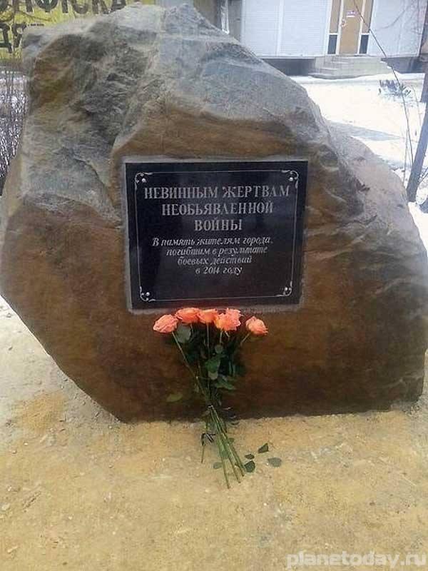 В Горловке открыт памятник «Невинным жертвам необъявленной войны»