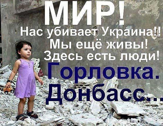Новороссия: приказано выжить