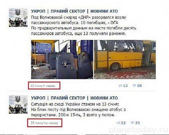 """""""Правый сектор"""" похвастался обстрелом автобуса и удалил сообщение..."""