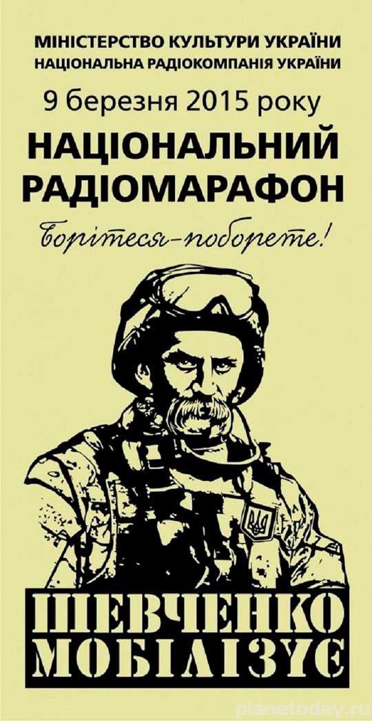 Тараса Шевченко украинское Минкультуры нарядило в экипировку участника АТО