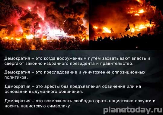 Украинская демократия в картинках