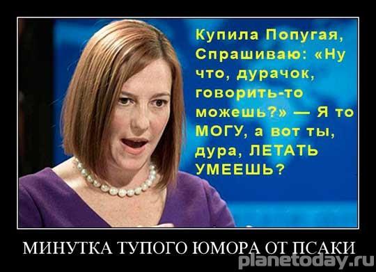 Госдума - Госдепу: А не провериться ли вам у психиатра?
