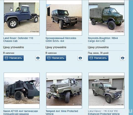 Украинский сайт выставил на продажу БТР Saxon и другую военную технику