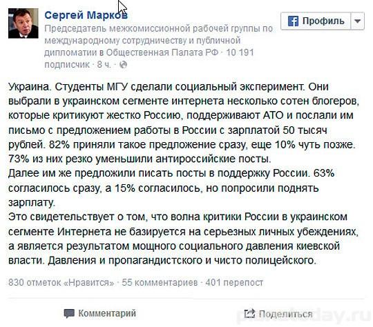Украинские блоггеры продадут Украину за 1000$