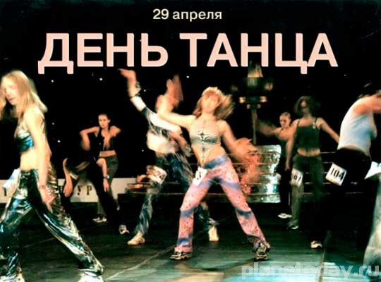 Международный (Всемирный) день танца