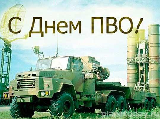 День военных подразделений противовоздушной обороны