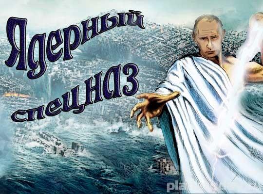 Россия «по-прежнему» готова к войне – даже ядерной