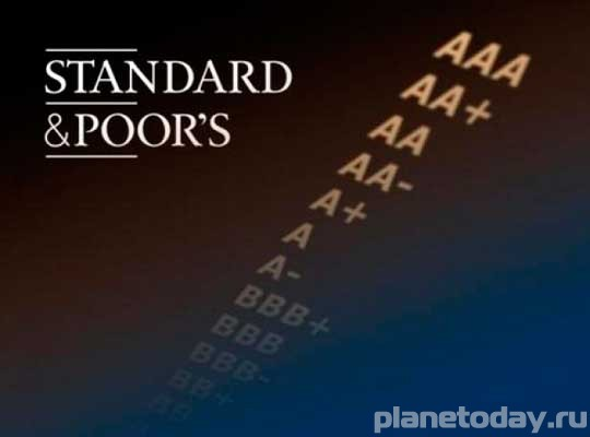 Standard & Poor's подтвердило кредитный рейтинг России