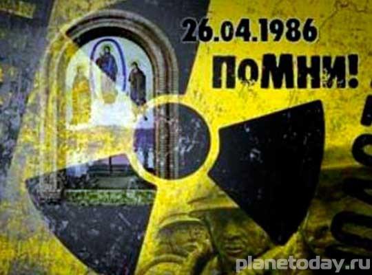 26 апреля - День участников ликвидации последствий радиационных аварий и катастроф и памяти жертв этих аварий и катастроф