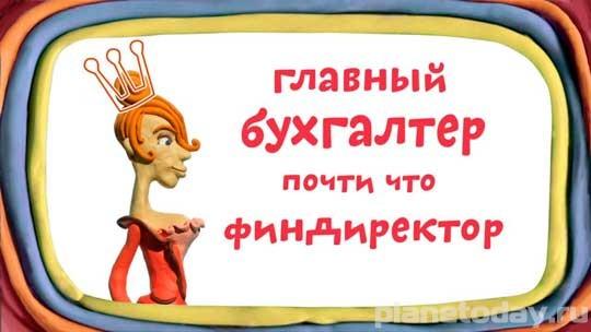 День Главбуха (День главного бухгалтера) в России