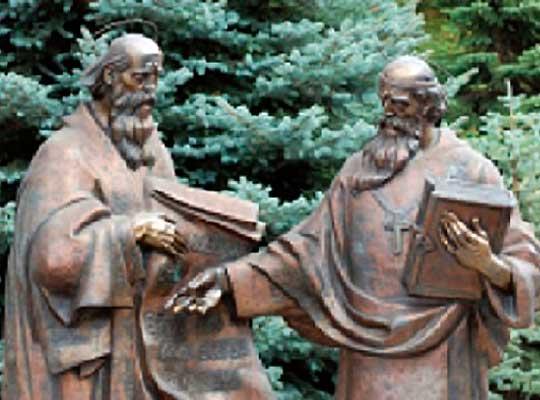 24 мая - День святых Мефодия и Кирилла