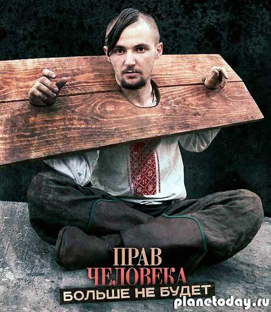 Украина официально отказывается от прав человека