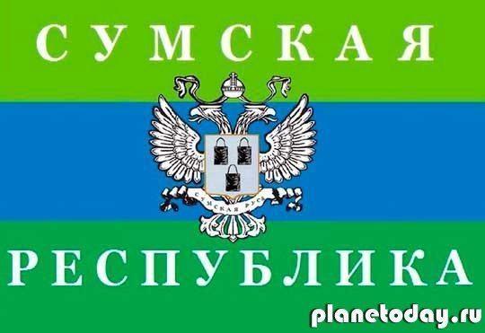 От Украины может отделиться Сумская Народная Республика