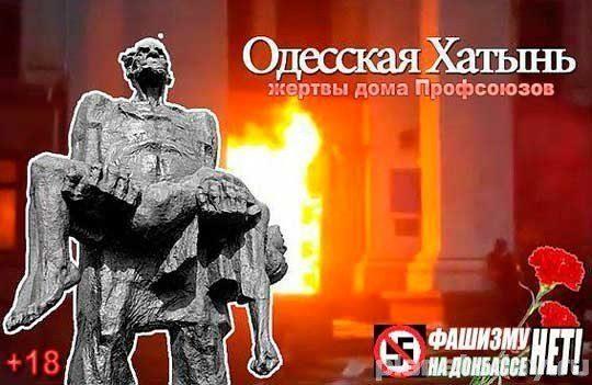 Одесская Хатынь - виновных нет