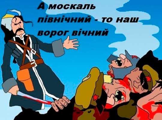 Когда русские болеют украинством