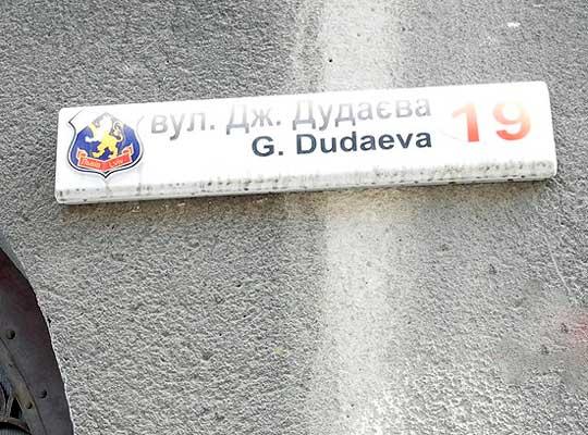 За недостатоком собственных героев улицы западноукраинских городов переименовывают в честь других врагов России