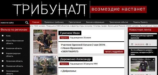 """Сайт """"Трибунал"""" - плохие новости для укрофашистов"""
