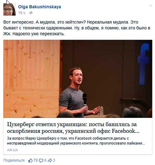 """Цукерберг - """"продажний кремлівський барига"""""""