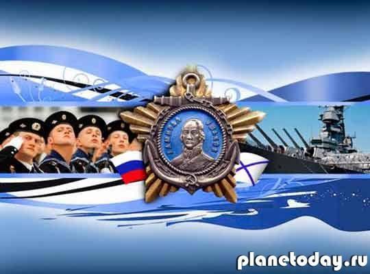 13 мая - День Черноморского флота ВМФ России
