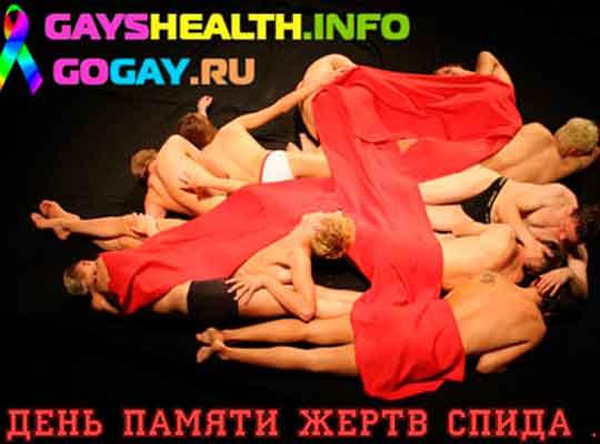 17 мая - Всемирный день памяти жертв СПИДа
