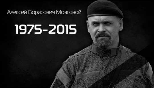Вечер памяти Алексея Борисовича Мозгового в Санкт-Петербурге