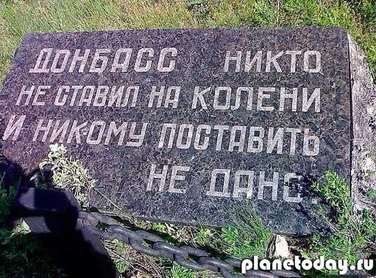 Донбасс никто не ставил на колени!
