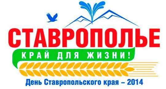16 мая - День Ставропольского края