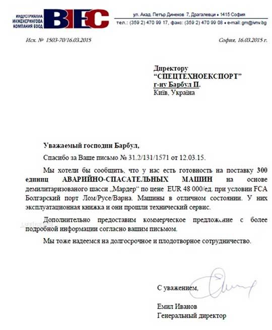 Болгария продает Украине немецкие БМП под видом спасательной техники