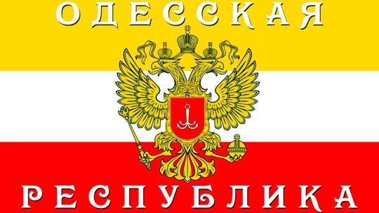 Одесской Народной Республике быть!