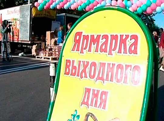 Ярмарки выходного дня стартовали в Горловке и Ясиноватой