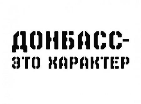 Женщина из Донбасса рассказала о вчерашнем Дне защиты детей