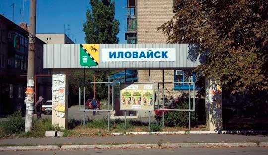 Иловайск до сих пор не отошел от войны