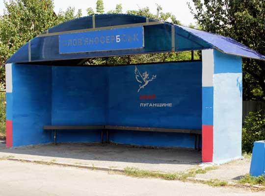 Работы по устранению украинской госсимволики в Славяносербске начались с преображения остановок