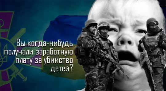Деньги солдат ВСУ пропитаны кровью