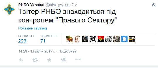 """Твітер РНБО знаходиться під контролем """"Правого Сектору"""""""