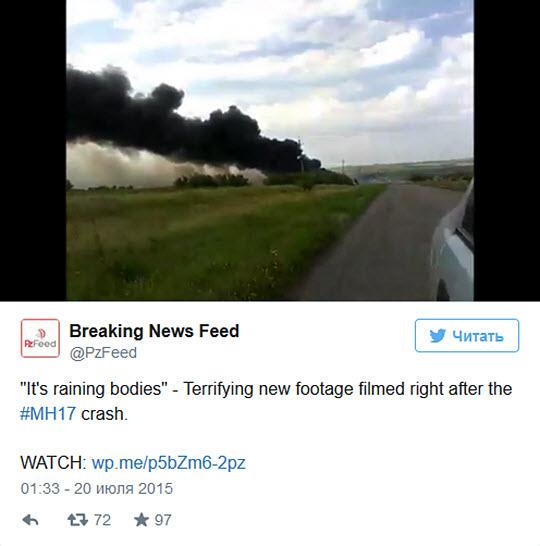 На портале YouTube появилась видеозапись, снятая после авиакатастрофы под Донецком