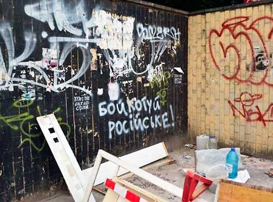Украинцы нашли объяснение, почему в Донецке чисто, а в Киеве — грязь и мэр-идиот