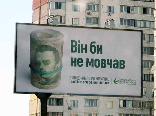 В Киеве вызвают духов для борьбы с коррупцией