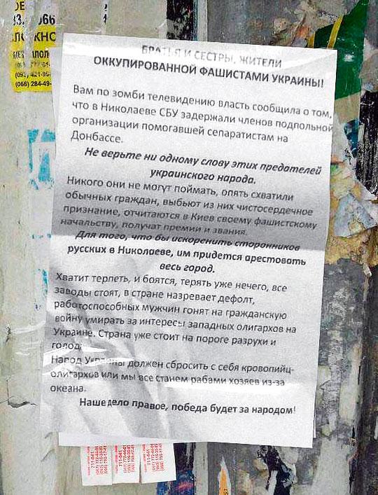 Провал работы СБУ в Николаеве. Привет от партизан!