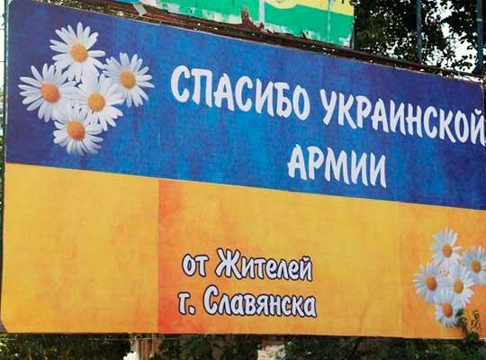 """Годовщина """"освобождения"""" Славянска: В городе гуманитарная катастрофа"""