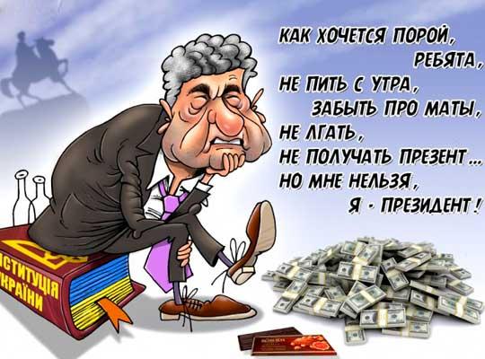Порошенко празднует годовщину «похорон Новороссии»