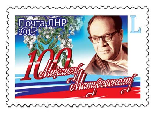 Почта ЛНР выпустила первую почтовую марку