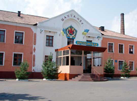 шахта Крепенская