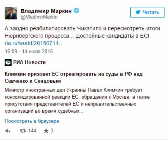 Маркин предложил МИД Украины реабилитировать Чикатило и пересмотреть итоги Нюрнбергского процесса