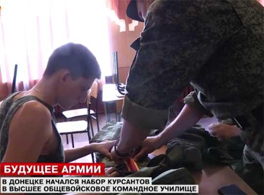 В ДНР набирают курсантов в первое общевойсковое училище