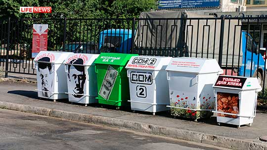 В Дагестане установили мусорные баки «Гитлер», «Порошенко» и «Дом-2»